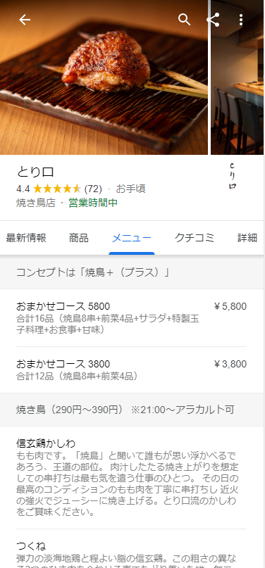 Googleマイビジネス 商品・メニュー表示②