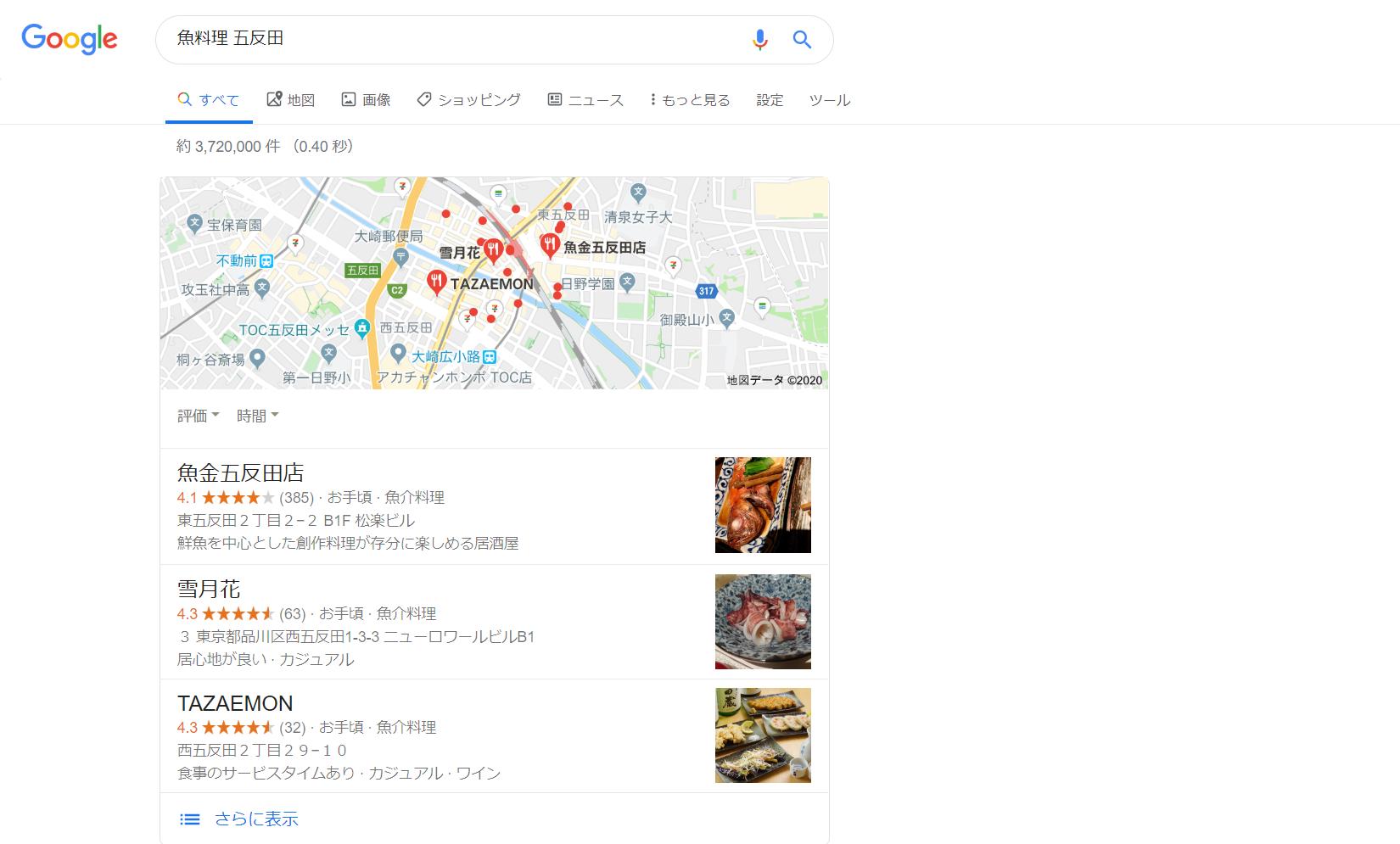 PC版ローカル検索結果