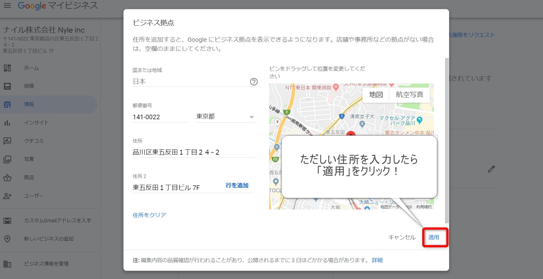 Googleマイビジネス 基本情報登録②