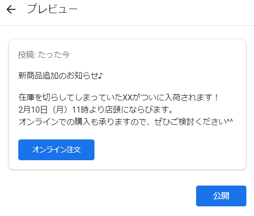 Googleマイビジネス 最新情報投稿③