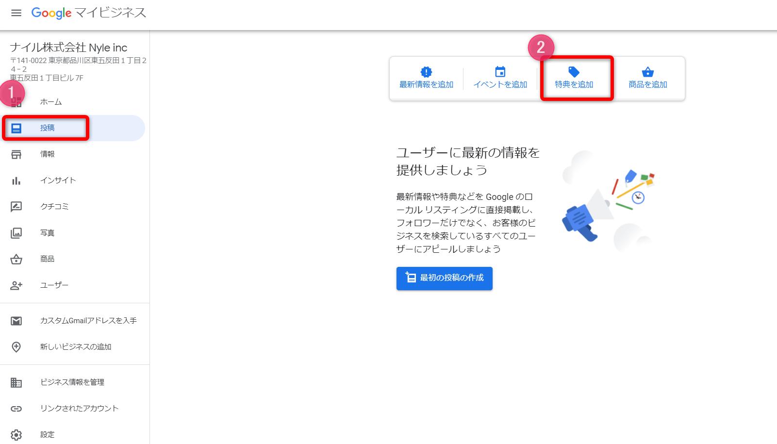 Googleマイビジネス クーポン投稿①