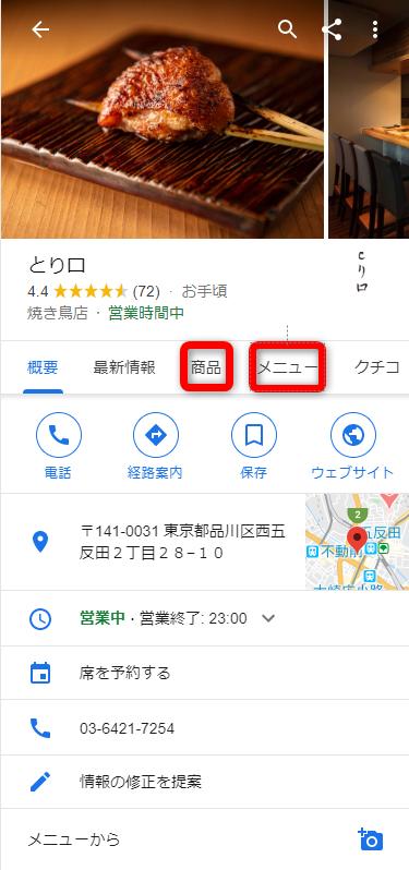 Googleマイビジネス 商品・メニュー表示①