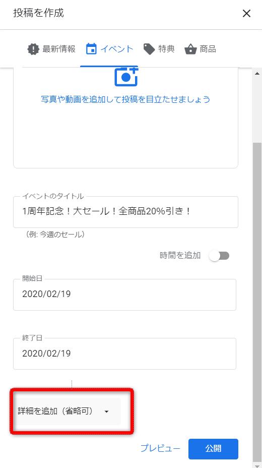 Googleマイビジネス イベント投稿⑥
