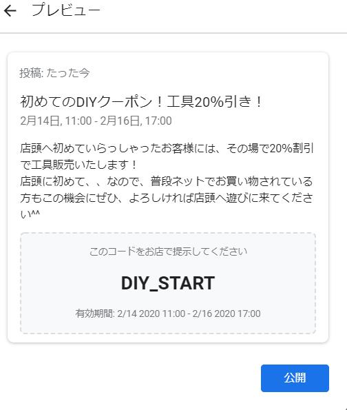 Googleマイビジネス クーポン投稿④