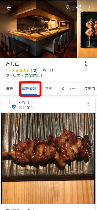Googleマイビジネス 最新情報投稿①