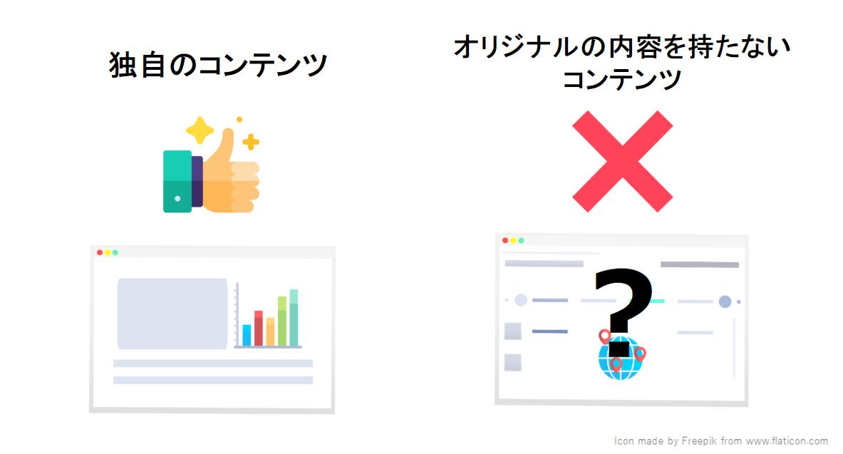 パンダアップデートにより低品質なコンテンツは検索結果上位に表示されにくくなった