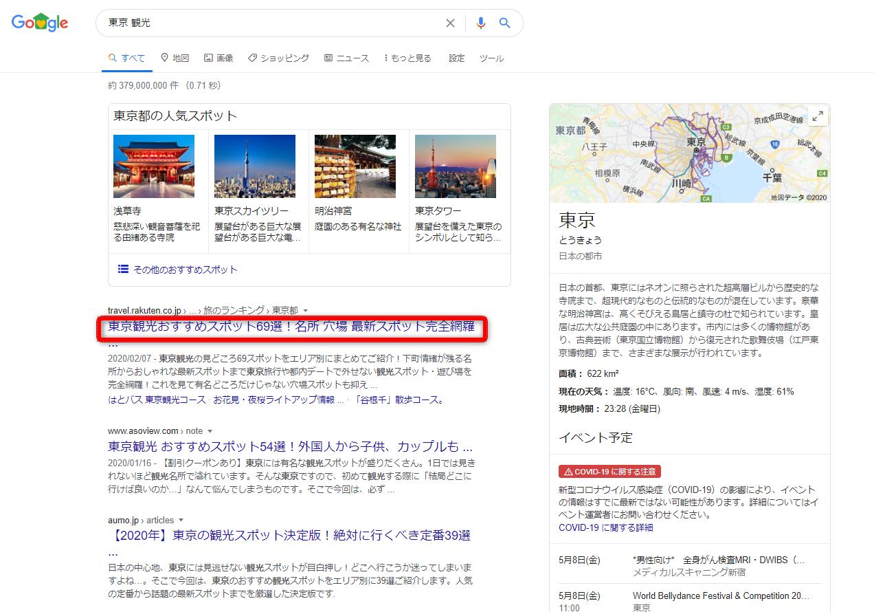 「東京観光おすすめスポット69選!名所穴場最新スポット完全網羅」のスクリーンショット