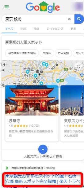 「東京観光おすすめスポット69選!名所穴場最新スポット完全網羅」のスクリーンショットのスマホ表示