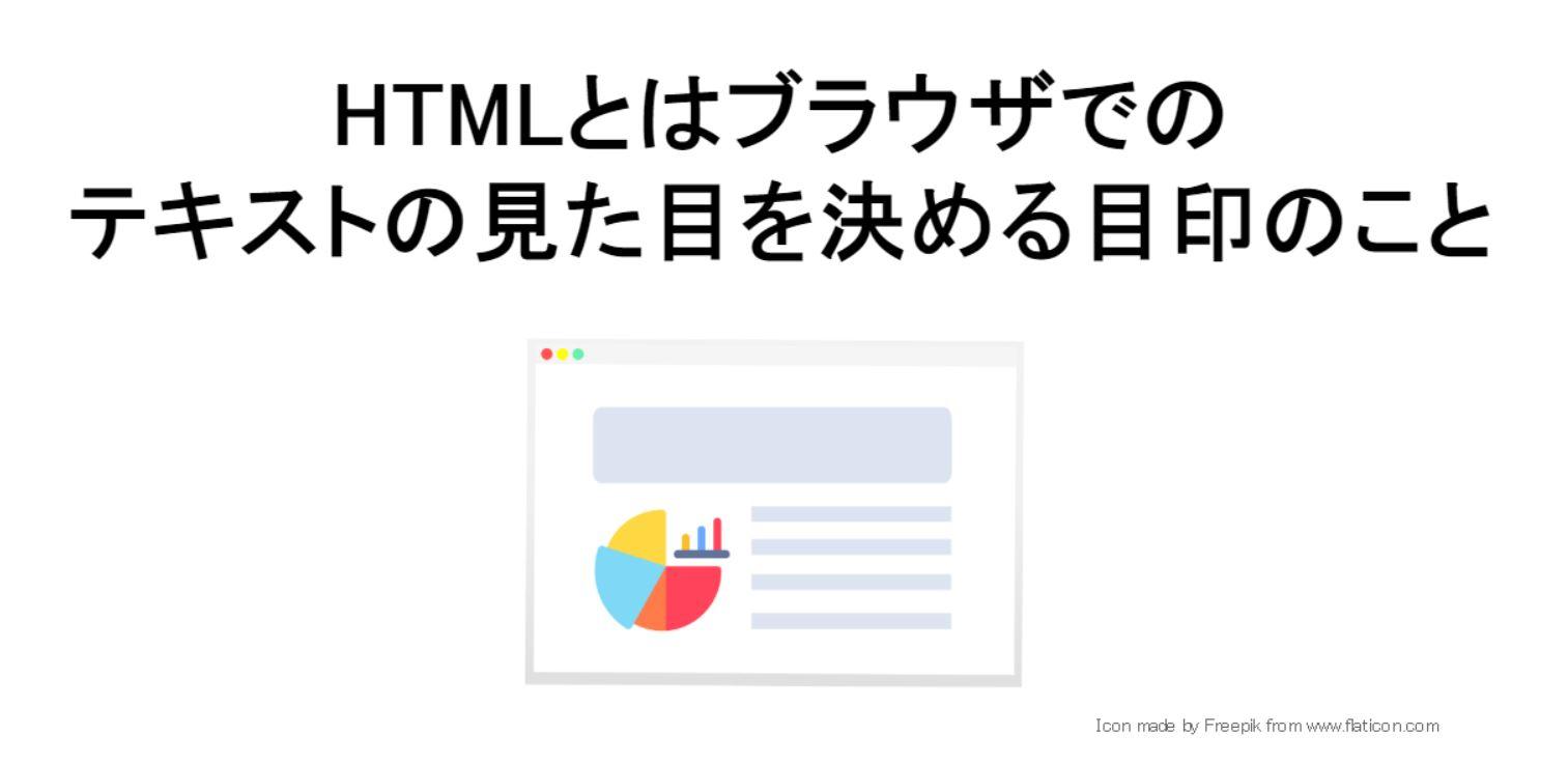 HTML5とは何か?SEOとの関係・特徴・メリットを説明