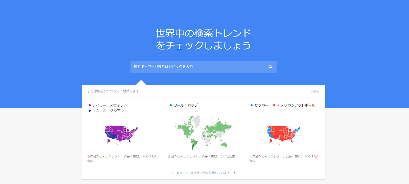 Googleトレンドのスクリーンショット