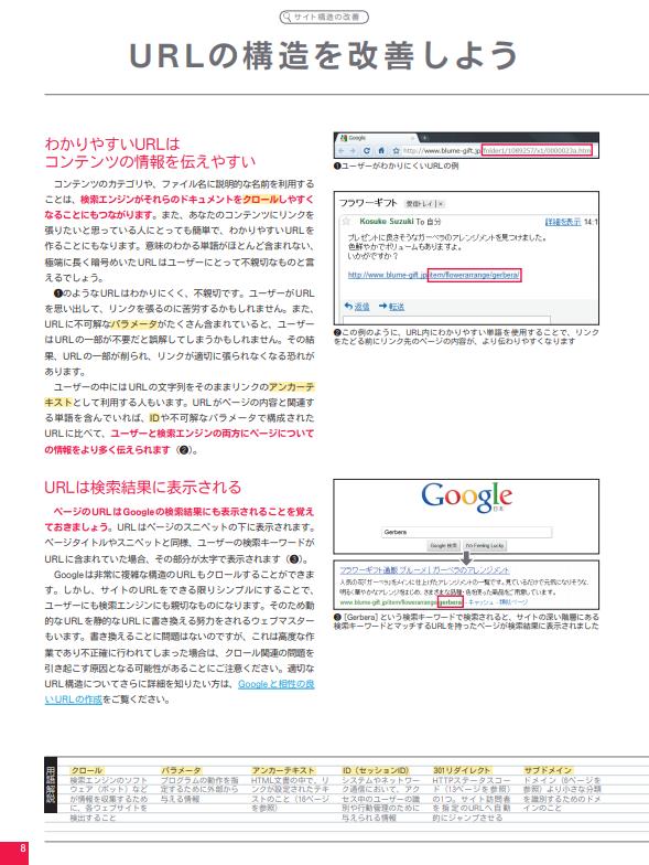 検索エンジン最適化(SEO)スターターガイド8ページ目のスクリーンショット
