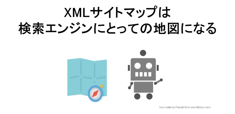 XMLサイトマップは検索エンジンにとっての地図
