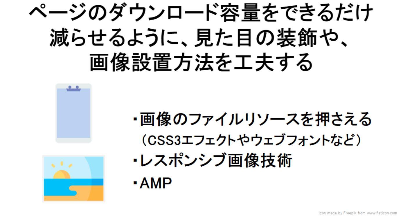 不要な画像リソースは除外して、ページのダウンロード容量をなるべく減らす