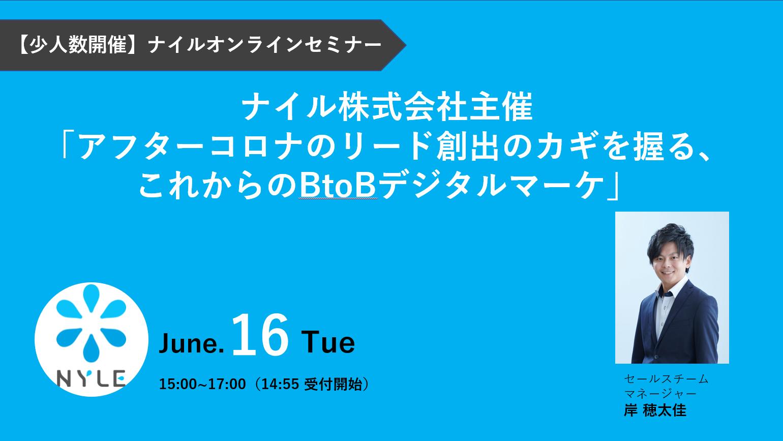 6/16開催!【少人数セミナー/無料コンサル付き】アフターコロナのリード創出のカギを握る、これからのBtoBデジタルマーケ