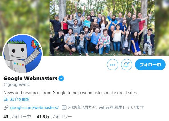 Google WebmastersTwitterアカウント