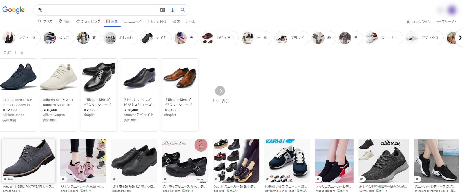 靴の画像検索のスクリーンショット