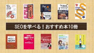 SEOを学ぶならこの10冊!基本から実践までおすすめ本をナイルコンサルが紹介