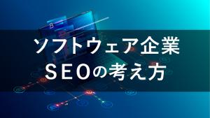 ソフトウェア業界のWebマーケティングで気をつけたいSEOの考え方