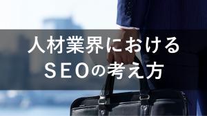 人材業界のWebマーケティングで気をつけたいSEOの考え方