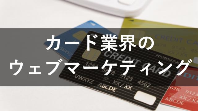 クレジットカード業界がWebマーケティングで注力すべきこと