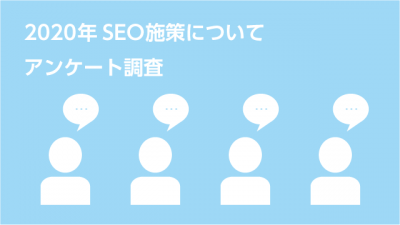 SEOについてアンケート調査