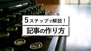 記事の作り方を5つのステップで解説!基礎からわかる完全ガイド
