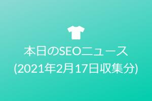 本日のSEOニュース🐮(2021年2月17日収集分)
