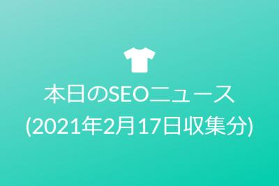 本日のSEOニュース(2021年2月17日収集分)