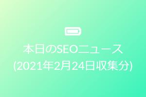 本日のSEOニュース📰(2021年2月24日収集分)