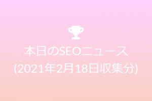 本日のSEOニュース🆗(2021年2月18日収集分)