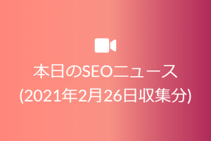 本日のSEOニュース📰(2021年2月26日収集分)