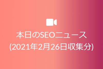 本日のSEOニュース(2021年2月26日収集分)