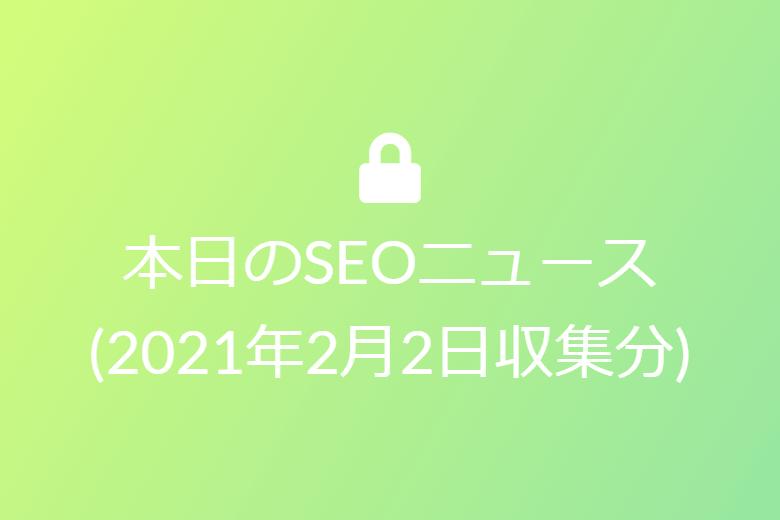 本日のSEOニュース(2021年2月2日収集分)