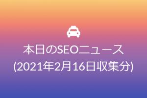 本日のSEOニュース📰(2021年2月16日収集分)