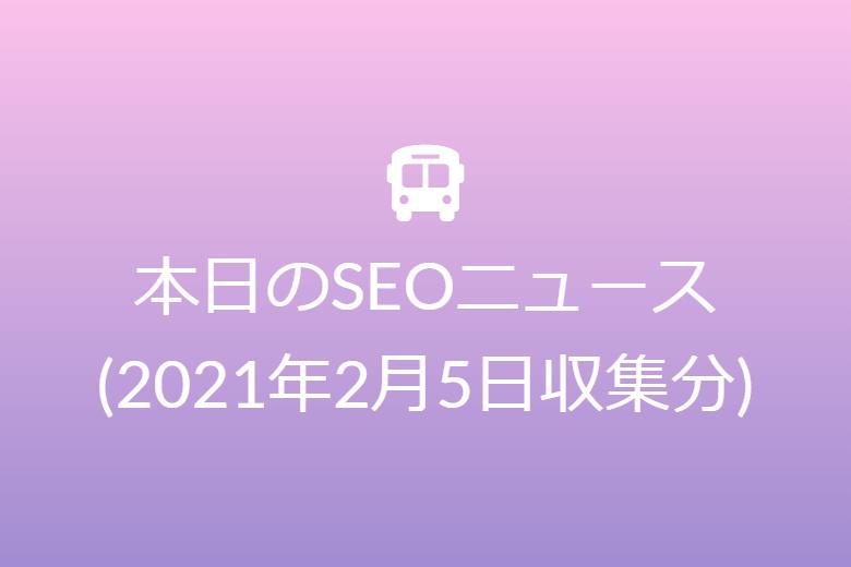 本日のSEOニュース(2021年2月5日収集分)