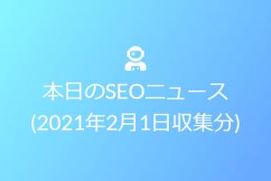 本日のSEOニュース(2021年2月1日収集分)