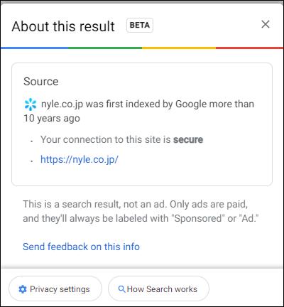 「ナイル株式会社」の検索結果で表示されるドメイン情報