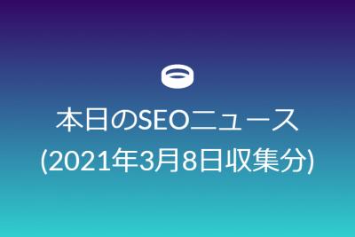 本日のSEOニュース(2021年3月8日収集分)