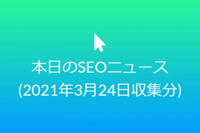 本日のSEOニュース(2021年3月24日収集分)