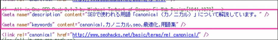 HTML文書の<head></head>内に記述される、ページの情報を定義する要素