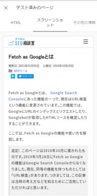 リアルタイムで検索エンジンがページをどのように認識しているかがわかる