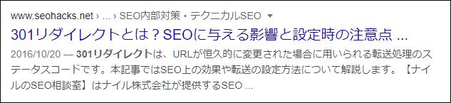 「301リダイレクト」の検索結果の表示例