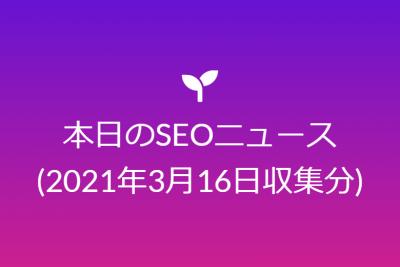 本日のSEOニュース(2021年3月16日収集分)
