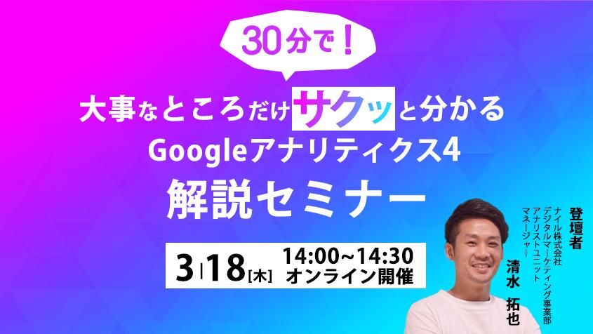 30分でサクッと分かる!Googleアナリティクス4ウェビナー