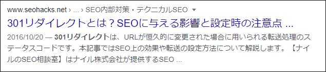 「301リダイレクトとは」の検索結果の表示例