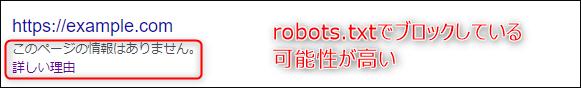 robots.txtでブロックされたページがインデックスされているケース