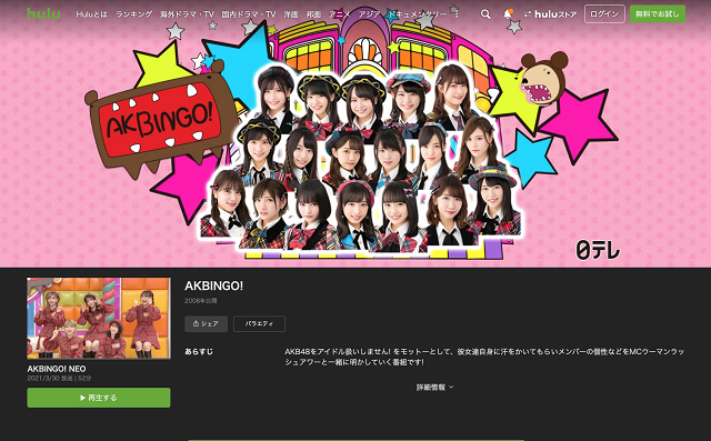 「AKBINGO!」(日本テレビ/Hulu)