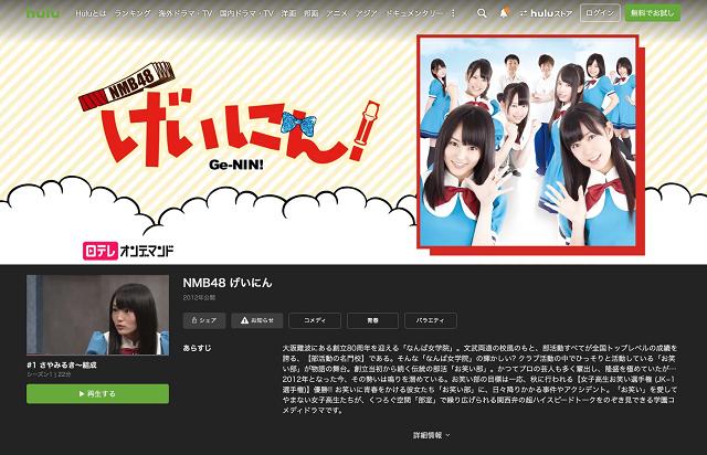 「げいにん!」(日本テレビ/Hulu)