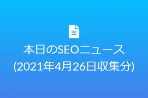ページエクスペリエンスアップデートの導入が6月中旬に延期