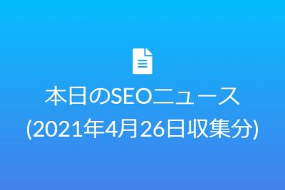 本日のSEOニュース(2021年4月26日収集分)